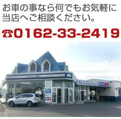 お車の事は横田モータースへご相談下さい。0162-33-2419